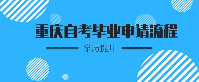 重庆自考毕业申请流程是什么样的?