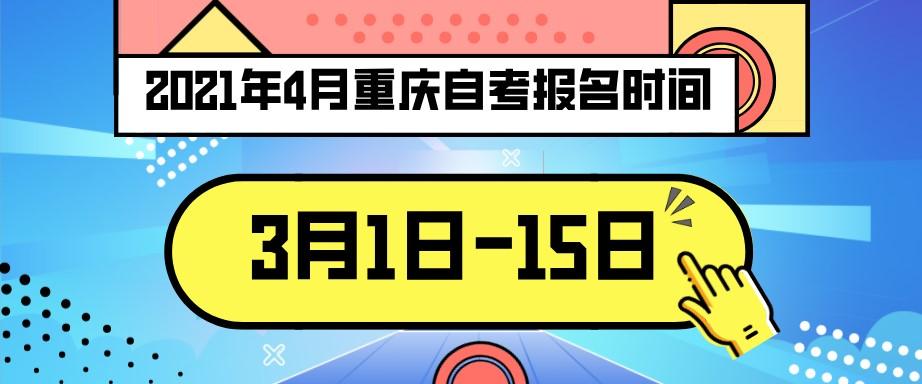 2021年4月重庆自考报名时间:3月1日-15日