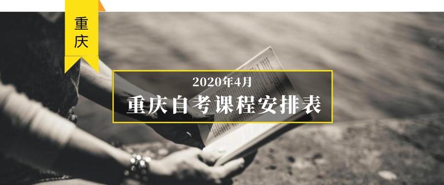 2020年4月重庆自考课程安排表