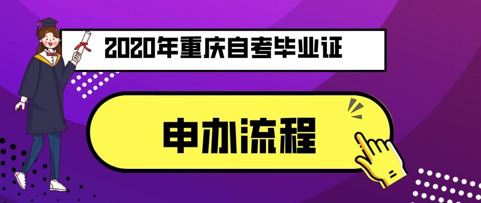 2020年重庆自考毕业证申办流程