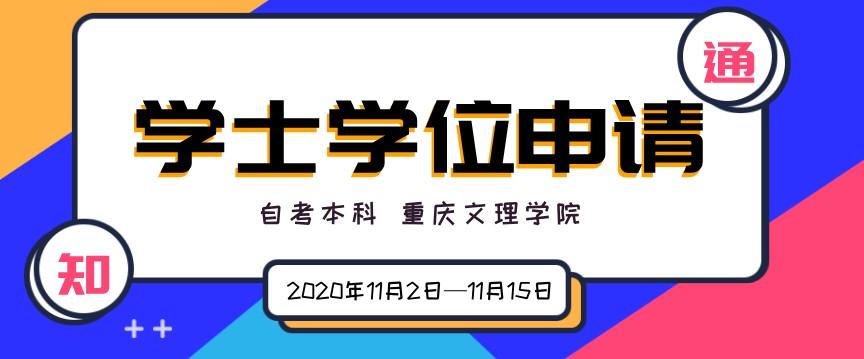 2020年11月重庆文理学院自考本科学士学位申请