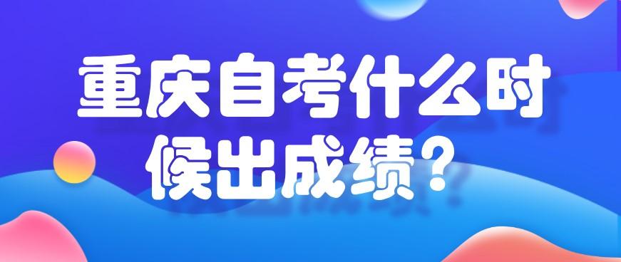 重庆自考什么时候出成绩?