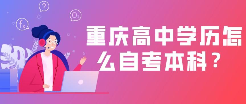 重庆高中学历怎么自考本科?