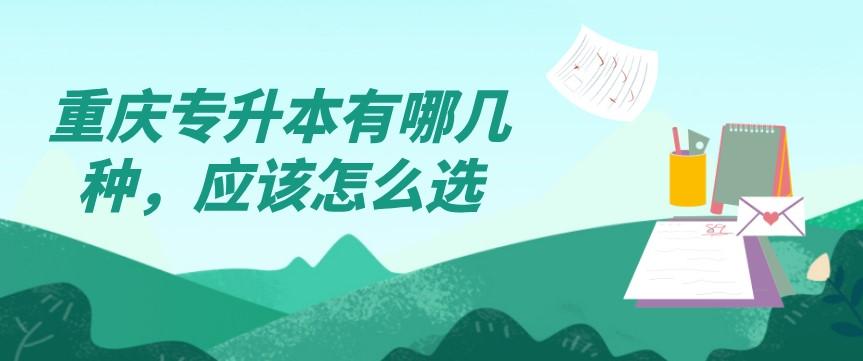 重庆专升本有哪几种,应该怎么选?