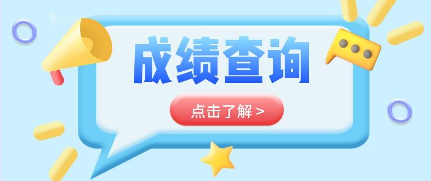 2020年10月重庆大渡口自考成绩什么时候查询?
