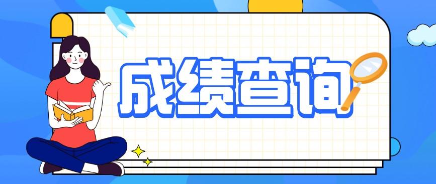 重庆荣昌2020年10月自考成绩什么时候公布?