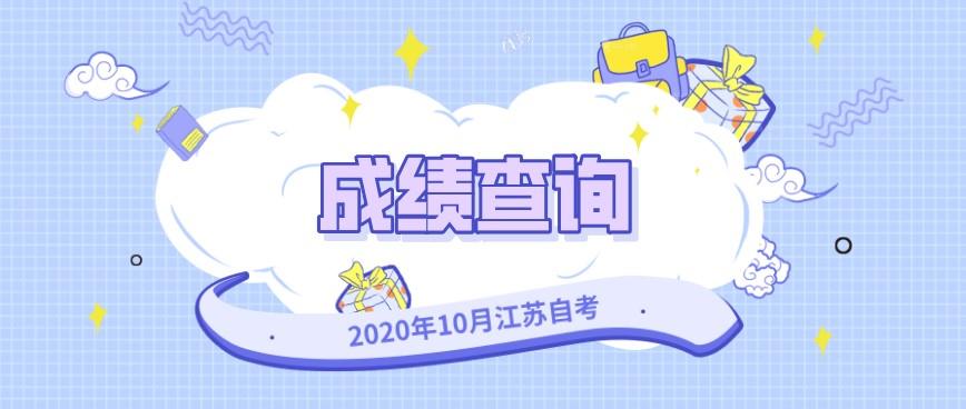 2020年10月重庆大足自考成绩什么时候公布?