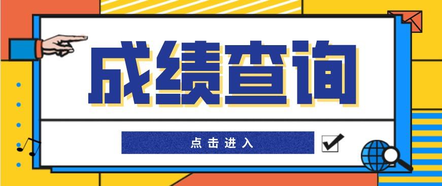 2020年10月重庆永州自考成绩查询入口已开通
