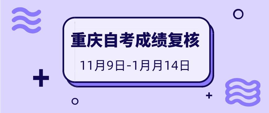 2020年10月重庆自考成绩复核截止时间:11月14日
