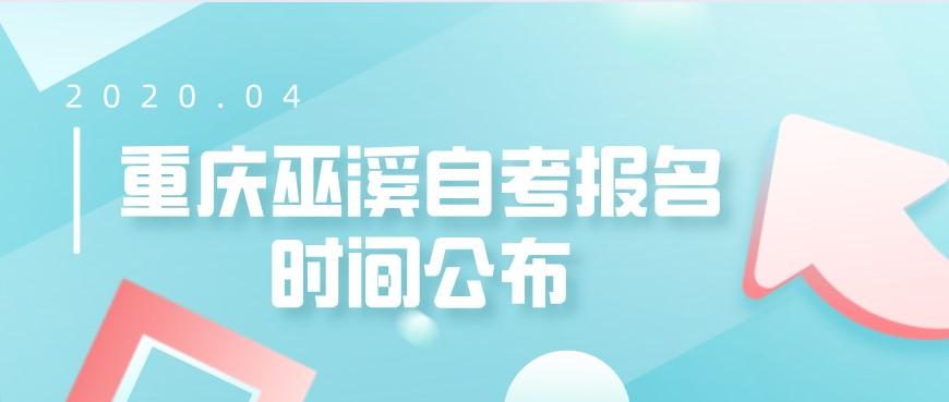 2021年4月重庆巫溪自考报名时间公布