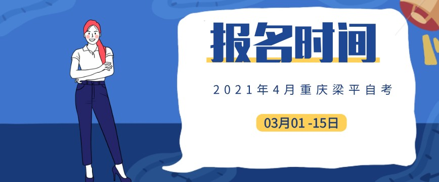 2021年4月重庆梁平自考报名时间公布