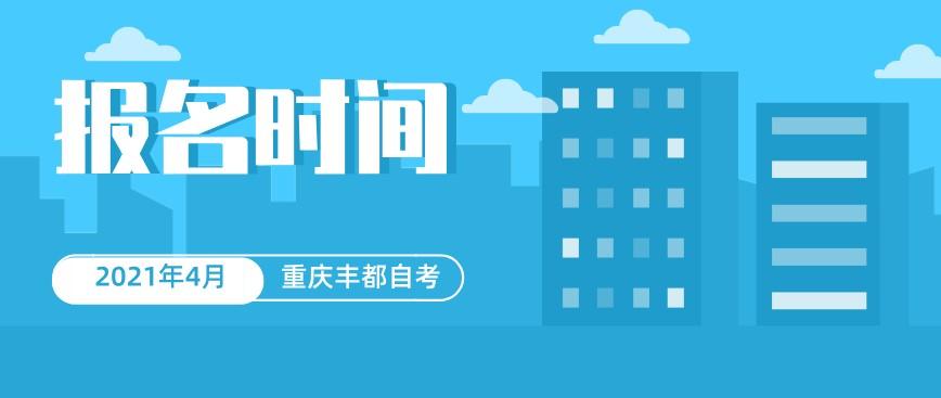 2021年4月重庆丰都自考报名时间公布