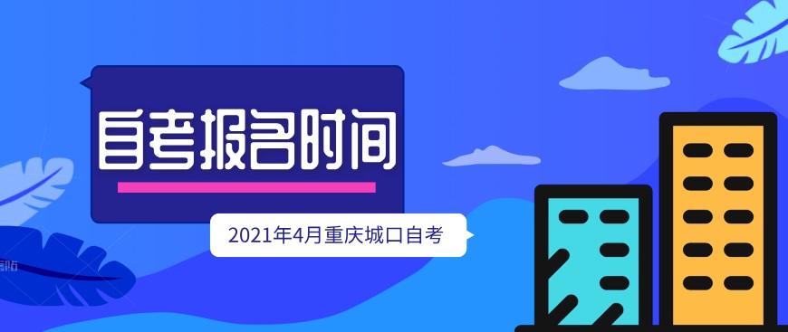 2021年4月重庆城口自考报名时间公布