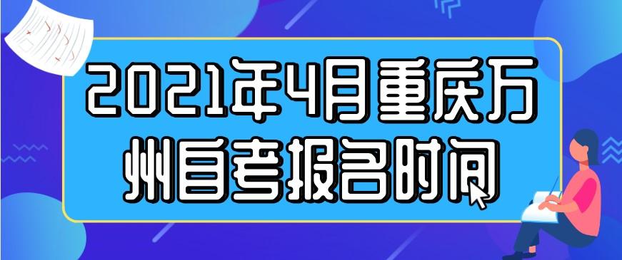 2021年4月重庆万州自考报名时间公布