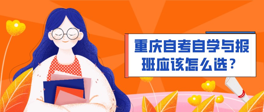 重庆自考自学与报班应该怎么选?