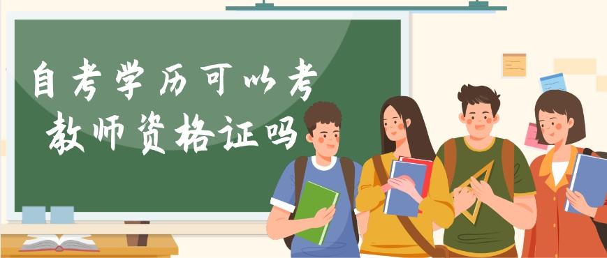 自考本科可以考教师资格证吗,需要专业对口吗?