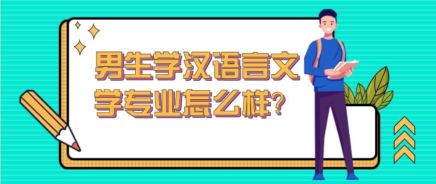 男生学汉语言文学专业怎么样?