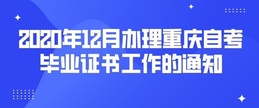2020年12月办理重庆自考毕业证书工作的通知