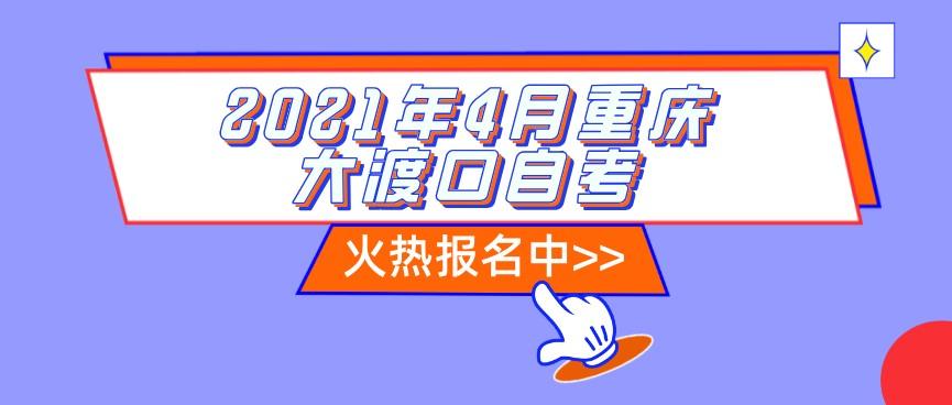 2021年4月重庆大渡口自考报名时间已出!