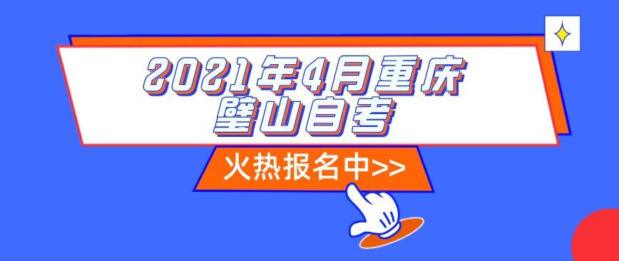 2021年4月重庆璧山自考什么时候报名?