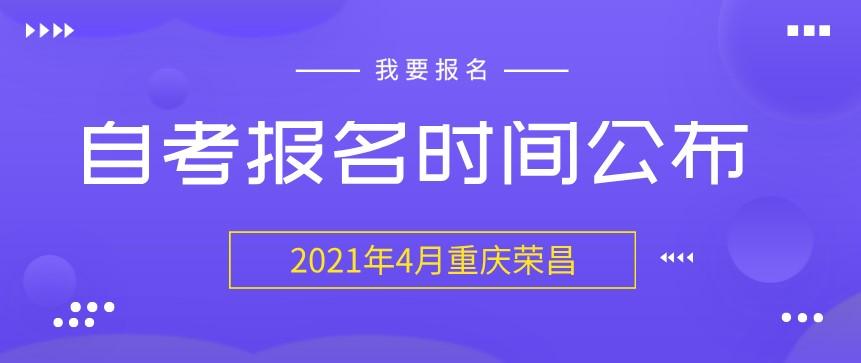 2021年4月重庆荣昌自考报名时间正式公布!