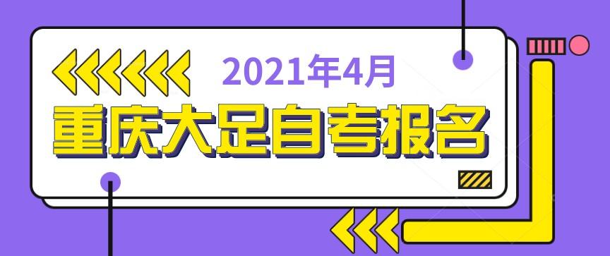 2021年4月重庆大足自考什么时候报名?