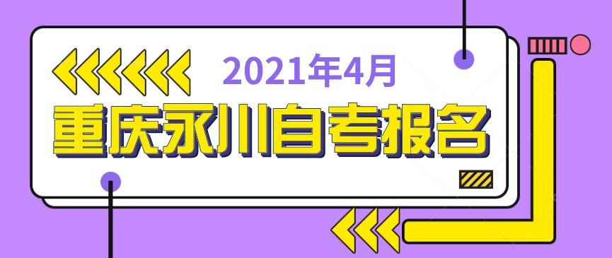 2021年4月重庆永川自考报名