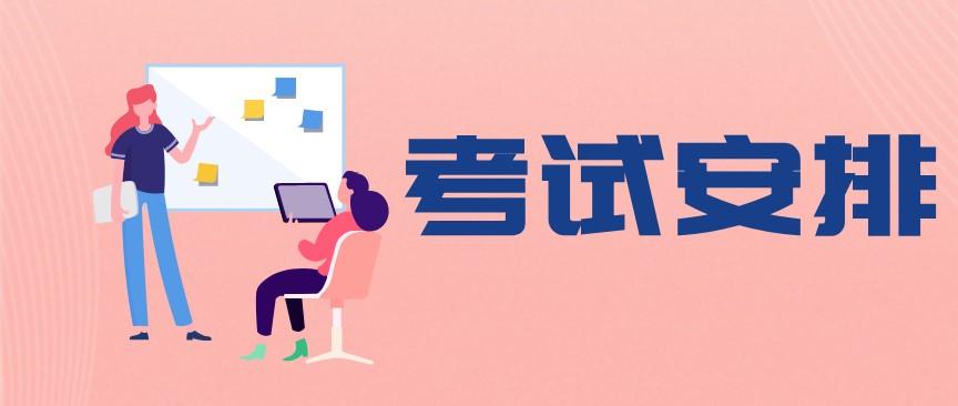 2021年1月江苏自考园林技术考试安排