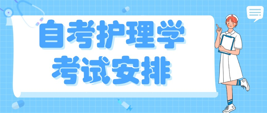 2021年1月江苏自考护理学考试安排
