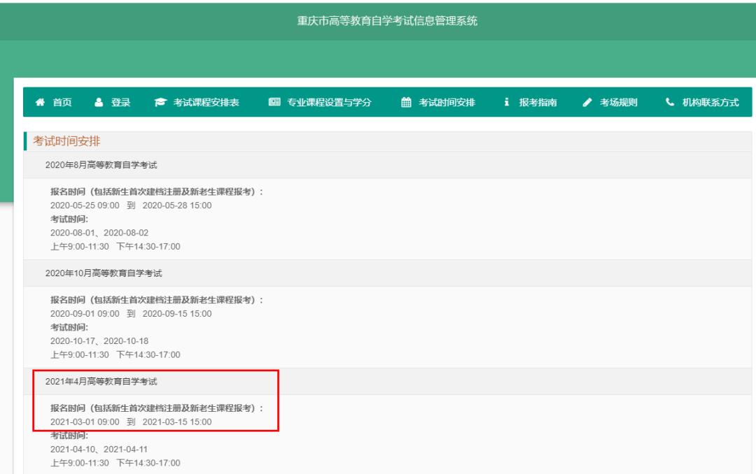 2021年4月重庆自考报名时间
