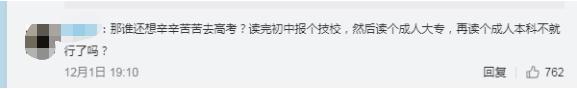 网友:谁还辛辛苦苦去高考?