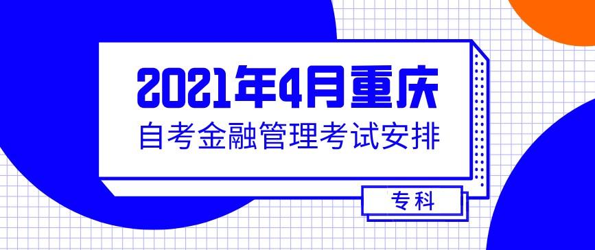 2021年4月重庆自考金融管理630201考试安排(专科)