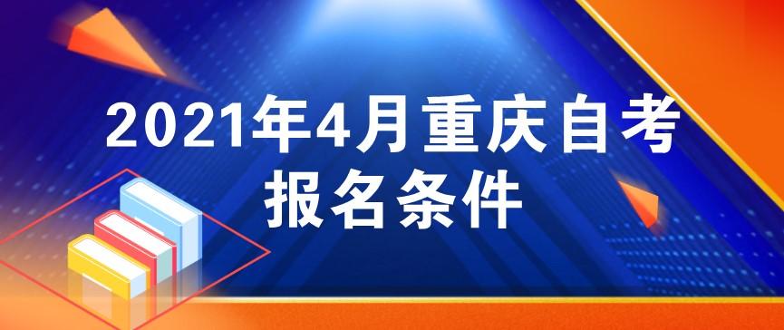 2021年4月重庆自考报名条件