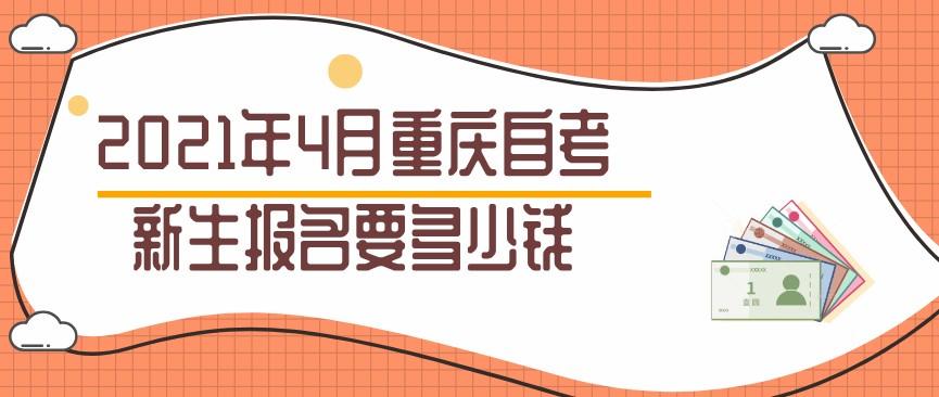2021年4月重庆自考新生报名要多少钱
