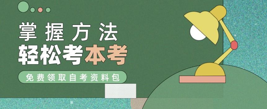 重庆自考本科考什么内容,难不难?