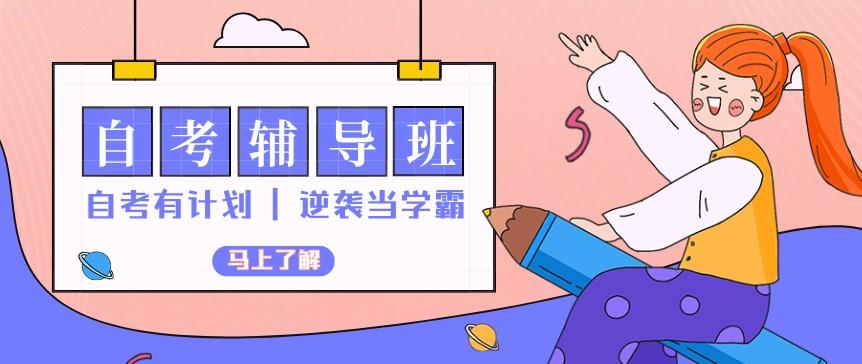 重庆自学考试的文凭好不好?