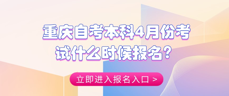 重庆自考本科4月份考试什么时候报名?