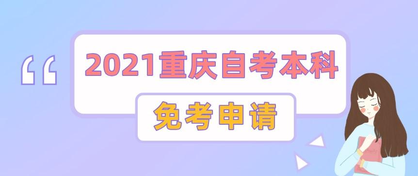 2021重庆自考本科什么情况可以免考?