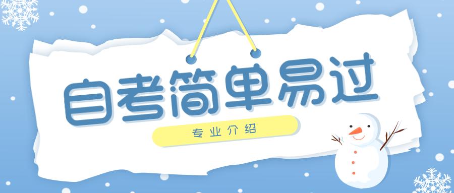 重庆自学考试简单易过专业介绍