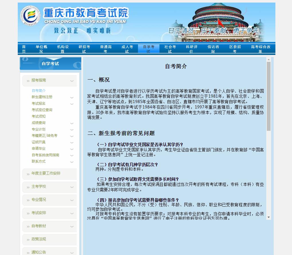 重庆市教育考试院官网