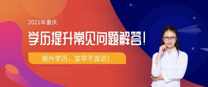 2021重庆学历提升常见问题解答!