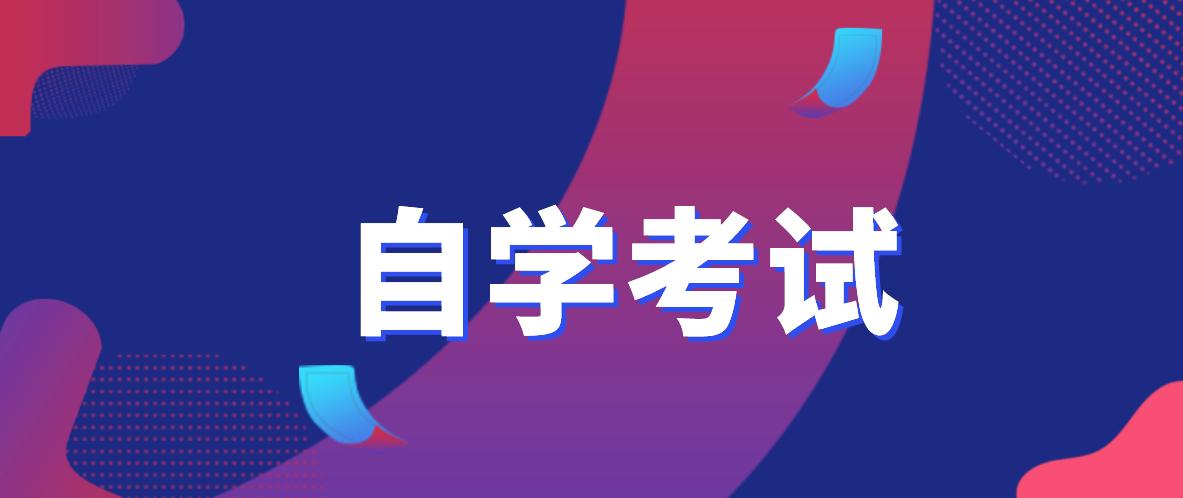 深圳自考本科选哪个专业拿证快?拿证快的专业在深圳有哪些专业?