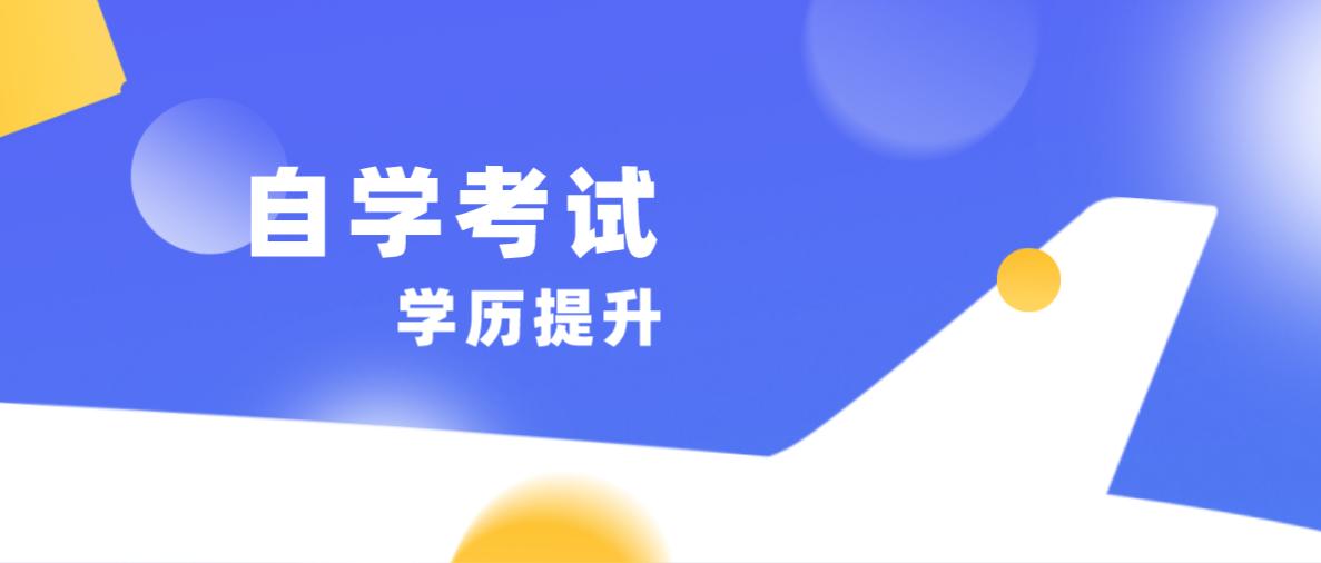 上海自考本科如何报名?自考上海本科怎么报名?