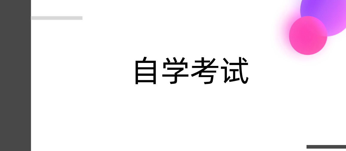 学历提升:自考《中国行政史》知识点复习(二)