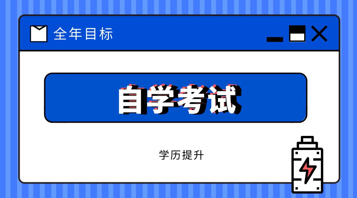 自考《企业劳动工资管理》知识回顾(三)