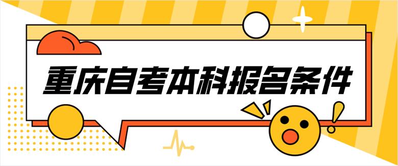 重庆自考本科报名条件