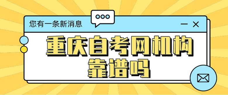 重庆自考网机构靠谱吗?
