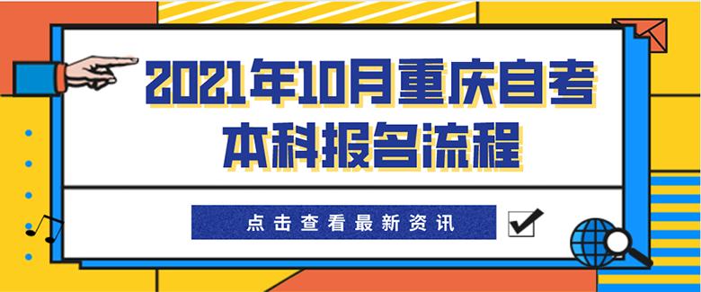 10月重庆自考报名流程