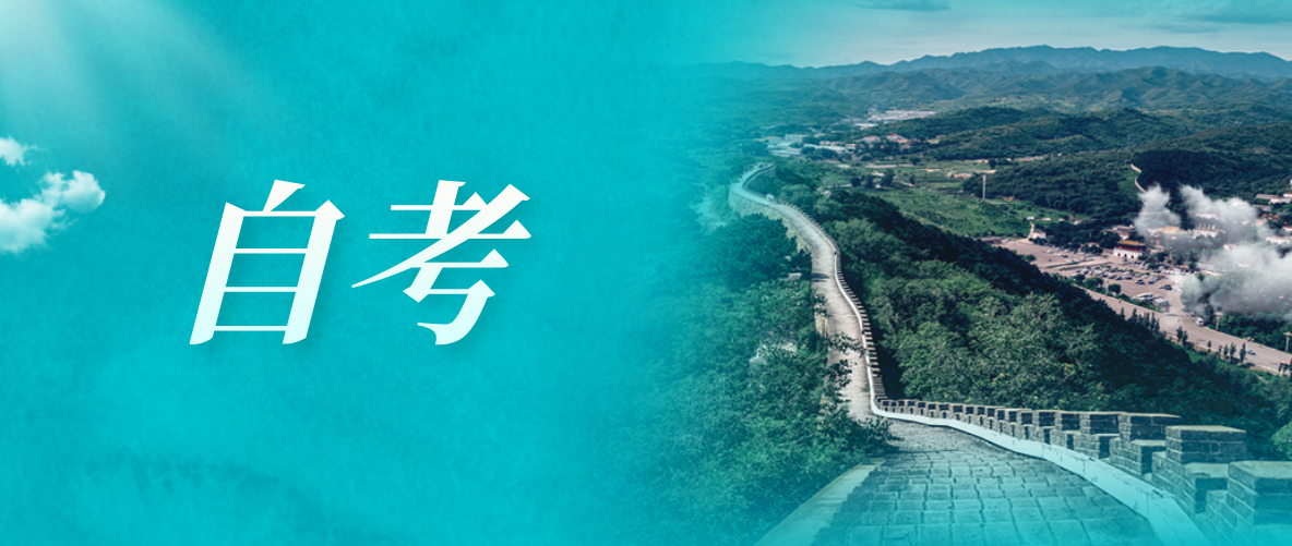 汉语言文学大专自考要考哪些科目?