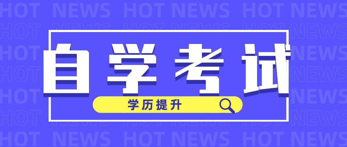 自考本科汉语言文学专业的就业方向有哪些